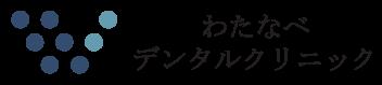 福島県いわき市植田町のわたなべデンタルクリニック インプラント、審美歯科、歯周病、一般歯科の歯医者です